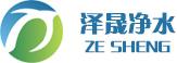 泽晟聚丙烯酰胺厂家logo